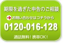 埼玉期限内申告設立の無料相談